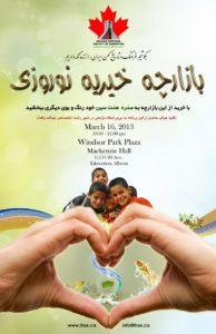 پوستر بازارچه خیریه نوروزی