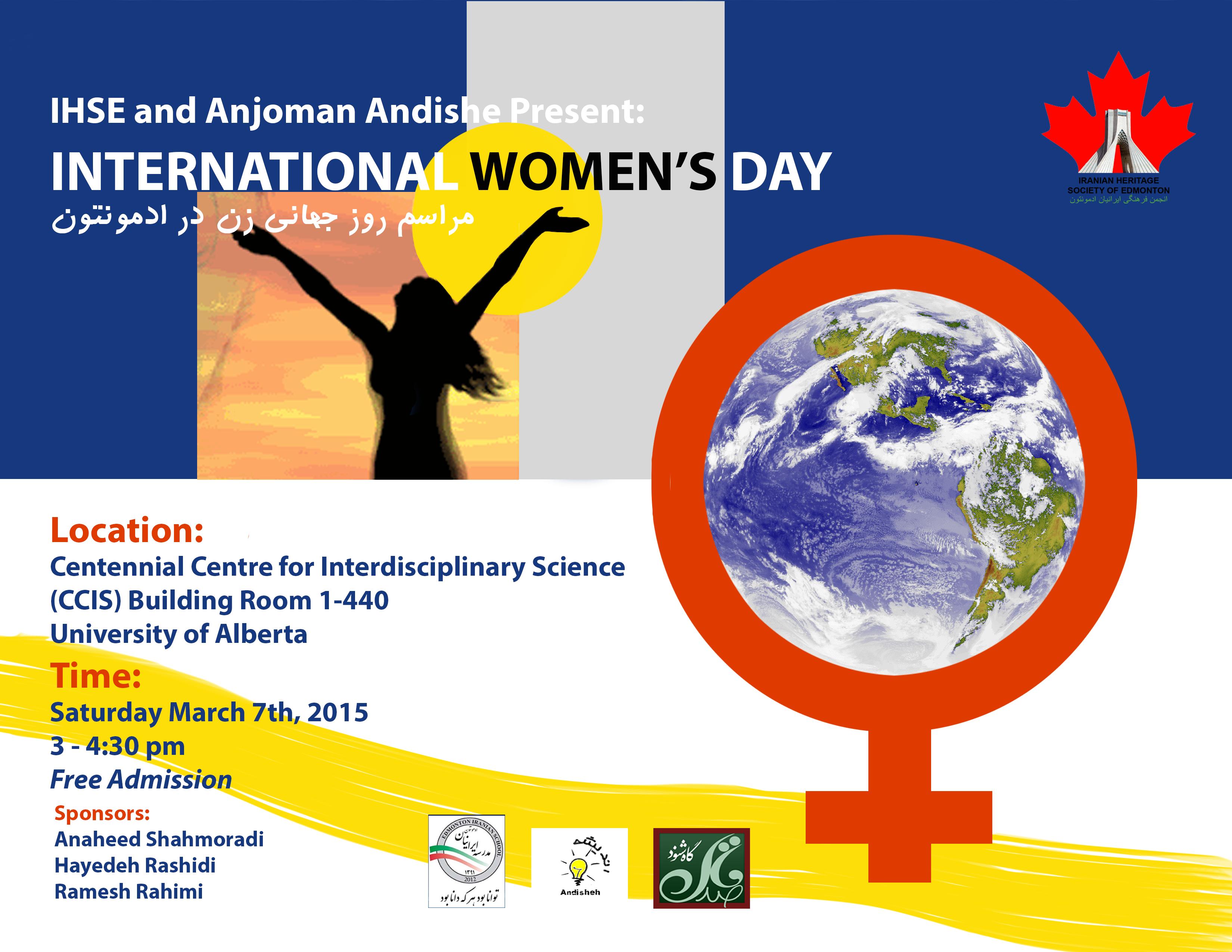 پوستر مراسم روز جهانی زن - طرح سرکار خانم آتنا رخشانی